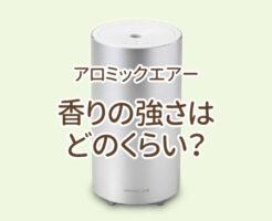 アロミックエアーの香りの強さはどのくらい?